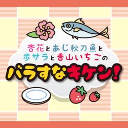 DJCD「杏花とあじ秋刀魚と歩サラと香山いちごのバラすなキケン!」